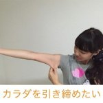 『ダイエットコース』人数限定(東京・埼玉へ自宅出張)