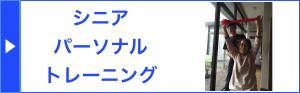 70〜100歳までのトレーニング